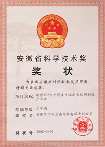 title='企业荣誉'